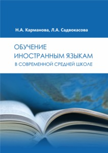 Обучение иностранным языкам в современной средней школе